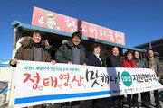 지역상생프로젝트 '정·태·영·삼 맛 캐다', 2호점 태백 '황소머리국밥'