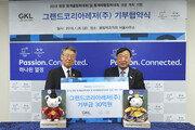 그랜드코리아레저(GKL), 평창동계올림픽 30억원 기부