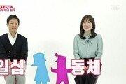 '동상이몽2' 최고 시청률 경신+동시간대 1위…최수종·하희라 '하드캐리' 덕?