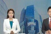 나연수 YTN 앵커, 뉴스 생방송 중 '총파업 동참' 의사 밝힌 이유는…