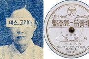 [김문성의 盤세기]1934년 복면가수 '미스코리아' 깜짝 등장… 50년뒤 '평양기생 김추월' 밝혀져 또 놀라