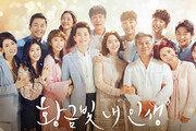 국민드라마 '황금빛' 시청률 44.6% 질주…공감의 힘