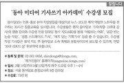 [알립니다]'동아 미디어 기사쓰기 아카데미' 수강생 모집
