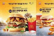 맥도날드, 올림픽 기념 메뉴 3종 출시