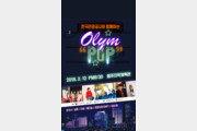 원주서 평창올림픽 성공기원 '올림팝' 콘서트
