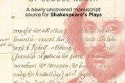셰익스피어도 '표절' 했을까? 감식 프로그램으로 분석한 결과…