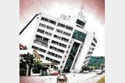 [횡설수설/주성원]대만의 '지진 사탑(斜塔)'