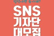 한국관광공사, 청주 글로벌명품시장 SNS 기자단 모집