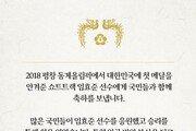 """文대통령, 첫 금메달 임효준 선수에 축전…""""청년에 큰 희망"""""""