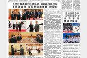 노동신문, 김여정 방남 보도… 文대통령 사진 처음 게재