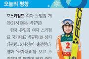 [오늘의 평창/02월12일]스키점프 外