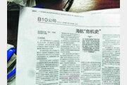 [구자룡의 중국 살롱(說龍)] 中 대륙서 '언론 자유' 위해 분투하는 난팡주말
