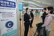 대한항공, 15일부터 미국행 승객 보안 인터뷰 및 탑승 인터뷰 실시