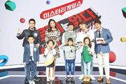 [동아일보 설 특집]스타와 스타 가족이 똘똘 뭉친 '방 탈출 가족게임 쇼'