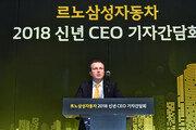 """르노삼성 시뇨라 CEO """"올해 27만대 판매…전기차 공략"""""""