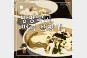 [카드뉴스]방방곡곡 떡국 탐방기