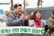"""'윤식당2' 결방, '자리있나요' 편성에…""""시청률 좋다고 파일럿 테스트"""" 불만 '↑'"""