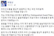 """박영선, '윤성빈 특혜 응원' 논란 해명 """"초청게스트로 간 것"""""""