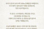 """文, 최민정·서이라에 축전 """"한국인의 강한 정신력, 전 세계에 확인"""""""