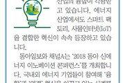 [알립니다]에너지 산업 분야의 '스마트 기술 혁신'