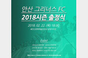 안산 그리너스 FC 2월 22일 출정식