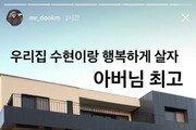 """두경민, 으리으리한 신혼집 공개 """"아버님 최고""""…누리꾼 """"프로답게"""" 싸늘"""