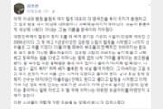 """의성 출신 김현권 의원 """"여자 컬링 대표팀, 가난한 흙수저들…더욱 감격"""""""