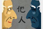 [왕은철의 스토리와 치유]〈26〉모순에 갇힌 타자의 철학자