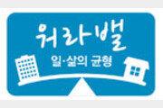 남성 공무원 출산휴가 5일→10일 확대