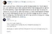"""표창원 """"오동식 고백·반성 응원…피해자에게 큰 힘 될 것"""""""