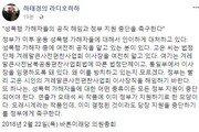 """하태경 """"미투 운동 가해자 여전히 공직…고은 이사장 해임해야"""""""