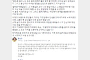 """'김소희 대표' """"상춰줘 미안"""" 입장 번복 …홍선주 남편 """"더는 숨지 않을 것"""""""