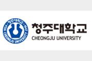 """청주대 교수평의회 """"조민기 성추행 사건, 책임 통감"""" 사과문"""