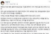 """이준석 """"北, '천안함 사건' 배후 김영철 파견…자존심 테스트 중"""""""