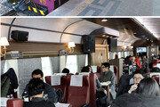 '국악·와인열차' 타고 떠나는 낭만여행