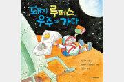[어린이 책]포기하지 않아요… 우주에 갈 수 있다면