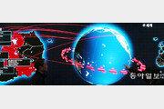 """""""평창 개막식 해킹, 북한으로 위장한 러시아 총정보국 소행"""""""