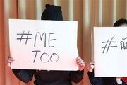 외칠 수 없는 '미투'… 이주여성들이 운다