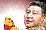 [횡설수설/고미석]'곰돌이 푸'의 중국 수난사