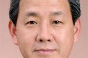 김인철 한국외대 총장 취임
