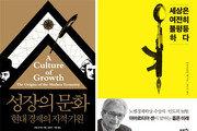 [책의 향기/150자 맛보기]성장의 문화 外