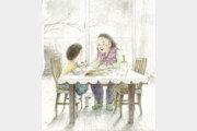 [책의 향기/그림책 한조각]우리 할머니 김복자
