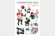 [책의 향기]'행복지수 1위' 북유럽의 속살