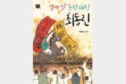 [어린이 책]어린 몸으로 견뎌낸 동학농민혁명 이야기
