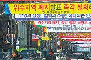 '軍외출·외박구역 제한 폐지' 접경지 주민 반발 진정세