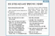 [중부판/알립니다]전국 유치원-초중고교생 '생명의 바다 그림대회'