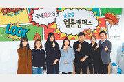 순천시 '웹툰 1번지' 행보 본격화