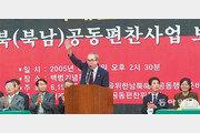 [주성하 기자의 서울과 평양사이]고은과 겨레말큰사전