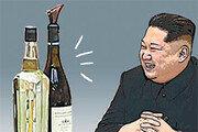 [횡설수설/조수진]김정은이 내놓은 '김정일 와인'