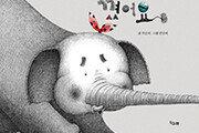 [어린이 책]커다란 코끼리 친구, 교실에 들어갈 수 있을까